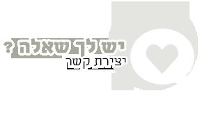 להנהלת חשבונות בירושלים - צרו קשר